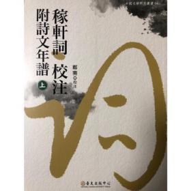 稼轩词校注(附诗文、年谱)(平装全二大册)