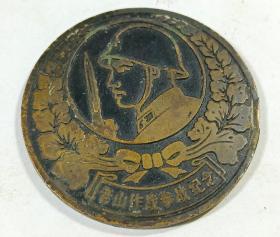 对越自卫反击战    老山作战纪念章