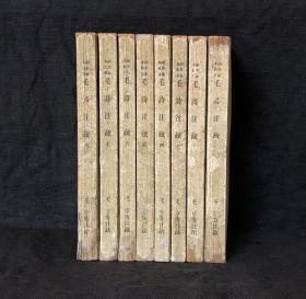 国学基本丛书-毛诗注疏(1-8册全)