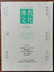 佛教文化(双月刊,2020年第3期,总第167期)  本期专题特稿~画禅 中国佛教协会主办杂志期刊 定价20.00元