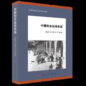 中国妇女运动史话