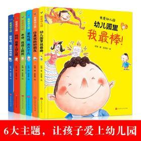 我爱幼儿园(全6册)