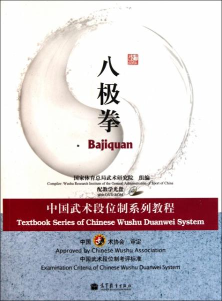 中国武术段位制系列教程:八极拳