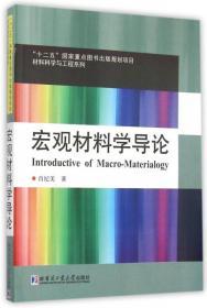 正版 宏观材料学导论/材料科学与工程系列肖纪美9787560351025哈尔滨工业大学 书籍