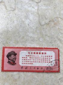 文革邮票 最新指示 信销票 右旗戳少见 有损