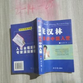 张汉林解读中国入世