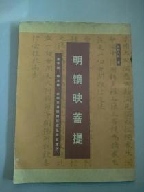 明镜映菩提:金字经、银字经、金很交书经的历史及书写技巧(购买45元商品赠送此书)
