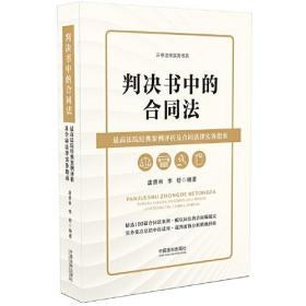 判决书中的合同法:最高法院经典案例评析及合同法律实务指南