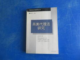 英美代理法研究