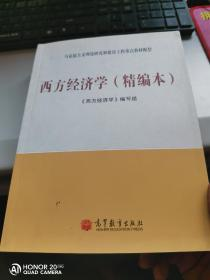 西方经济学(精编本) 颜鹏飞签名