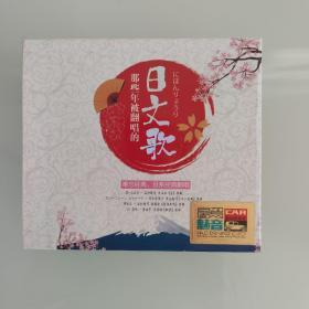 那些年被翻唱的日文歌 3CD