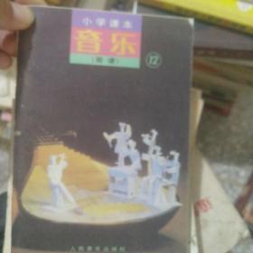 音乐(简谱)第十二册 小学课本
