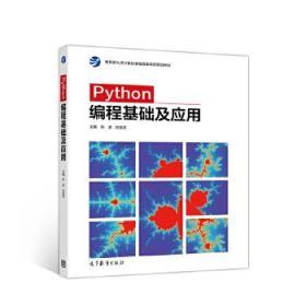 【正版现货】Python编程基础及应用