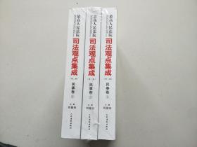 最高人民法院司法观点集成·民事卷(第二版 未拆封共3册)