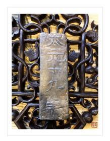 古砖 东晋太元十九年,即公元394年,距今1600多年
