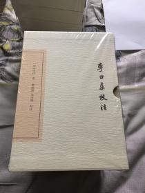 李白集校注(典藏本)(全五册),一版一印。这是一套价格,两套都买送原箱
