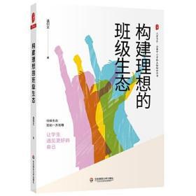 大夏书系·构建理想的班级生态