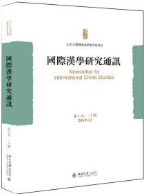 国际汉学研究通讯 第19、20期