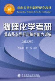 物理化学考研重点热点导引与综合能力训练(第五版) 傅玉普 无笔记