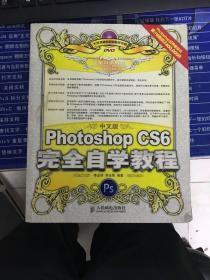 中文版Photoshop CS6完全自学教程(没有光盘)