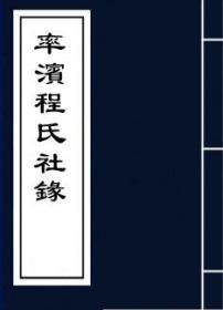 【复印件】率濱程氏社錄