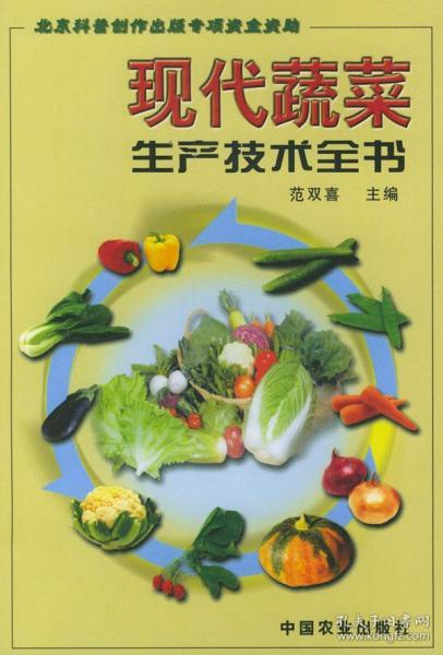 现代蔬菜生产技术全书
