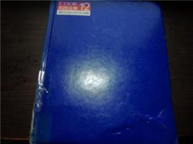 COOK料理全集12 酒のさかなともてなし料理  干趣会  1981年 大16开硬精装 原版日本日文书 现货