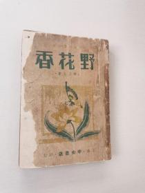 1947年初版本 热情长篇小说《野花香》捉刀人著