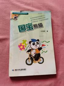 国宝熊猫——叶永烈趣味科学系列