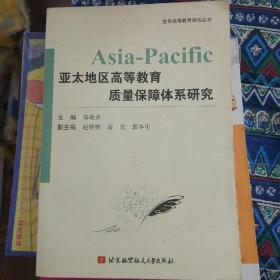 亚太地区高等教育质量保障体系研究