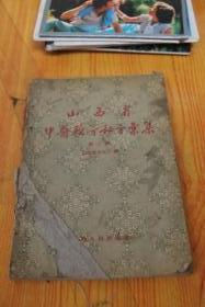 山西省《中医验方秘方汇集》