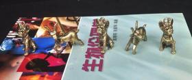 純銅質十二生肖狗、羊吊環掛件共5個