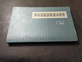 张海书增广汉隶辨异歌[张海签名本]上款被涂