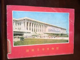 朝鲜革命博物馆