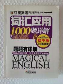 【馆藏】红魔英语:词汇应用1000题详解 初中版