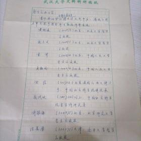 武汉大学文科科研稿纸
