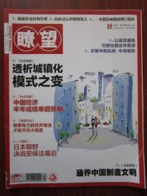 瞭望 2015年29期,总第1637期 上海老字号