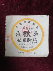 1956年汽车使用牌照(秋车字0002190号)