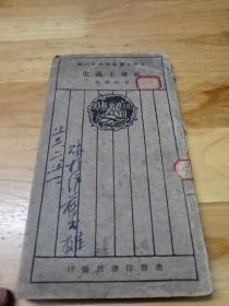 红色文献——1926年《社会主义史》有上海江湾国立劳动大学印章
