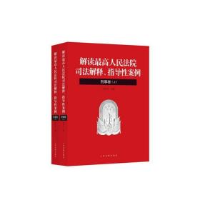 解读最高人民法院司法解释-解读最高人民法院司法解释、指导性案?