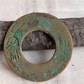 精品老版圆 钱包浆老道鉴赏收藏出土钱币