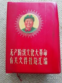 无产阶级文化大革命有关文件社论汇编(合订本上下册)