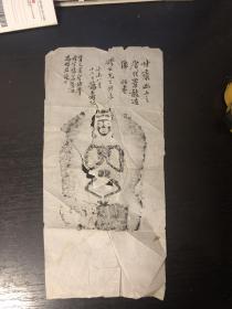名家旧藏,民国景教造像拓片30X15