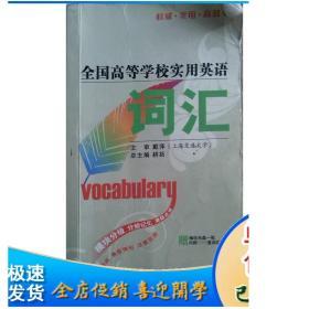 正版全国高等学校实用词汇 戴萍 哈尔滨工程大学出版社 978