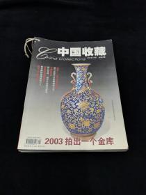 中国收藏(2004年1,2,3,4,5,8,9,12)