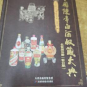中国陈年白酒收藏大典修订版