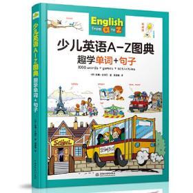 【精装】少儿英语词典:A—Z(趣味单词图画书、例句、点读、游戏一本就够) 5-12岁适用 用英国小朋友的方法背单词