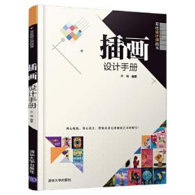 插画设计手册