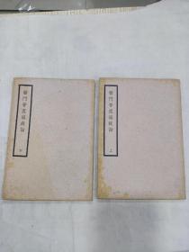 《医门普度瘟疫论  》全2册  民国廿五年初版(品相好)