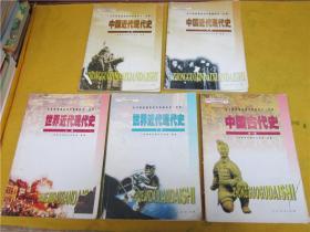 2006年版 高中历史课本全套5本——16开长,有字迹勾画,有磨损,如图